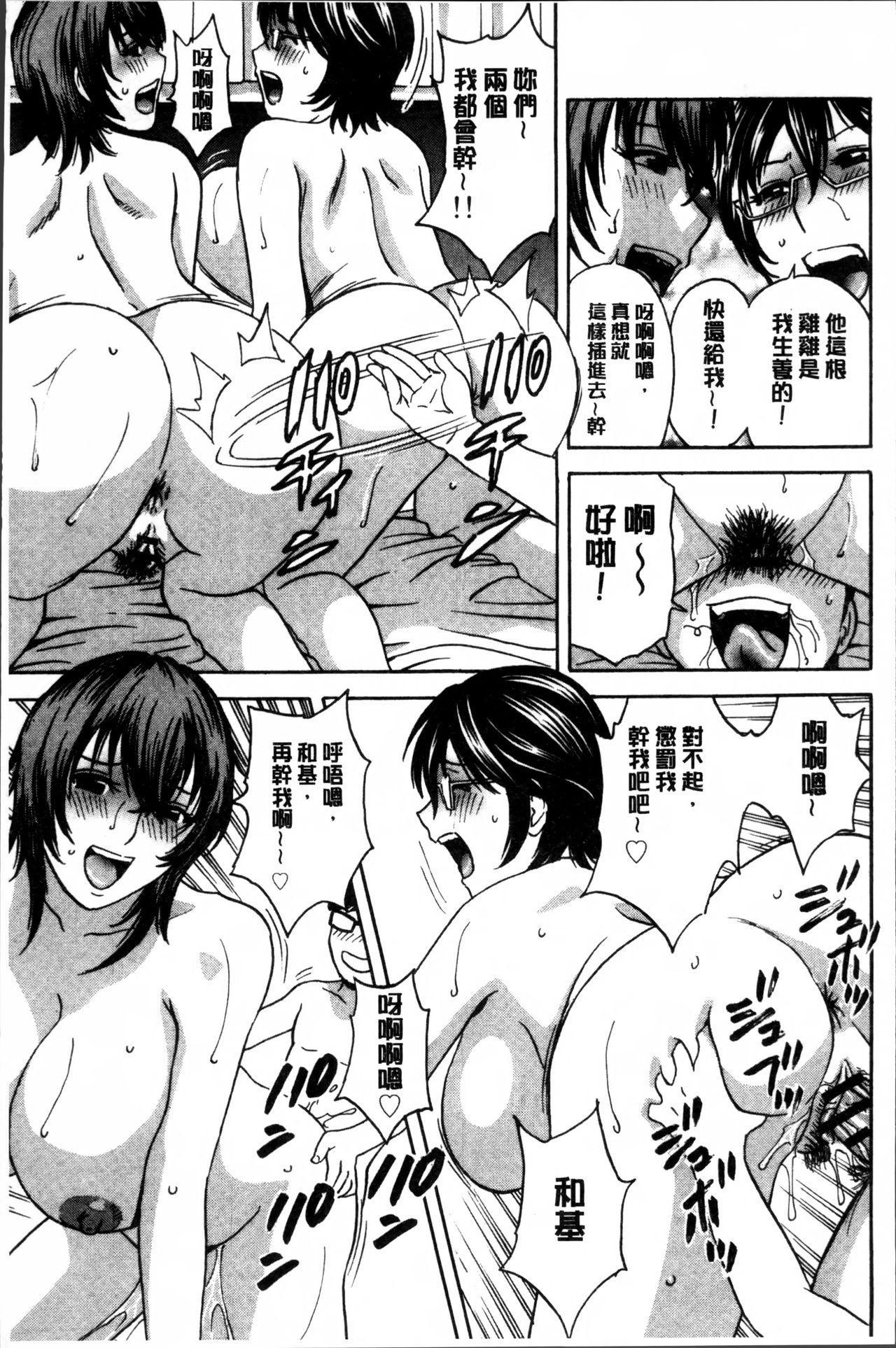 Ryoujyoku!! Urechichi Paradise 192