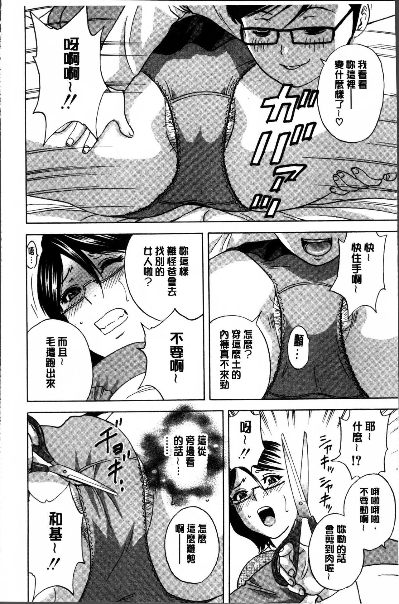 Ryoujyoku!! Urechichi Paradise 19