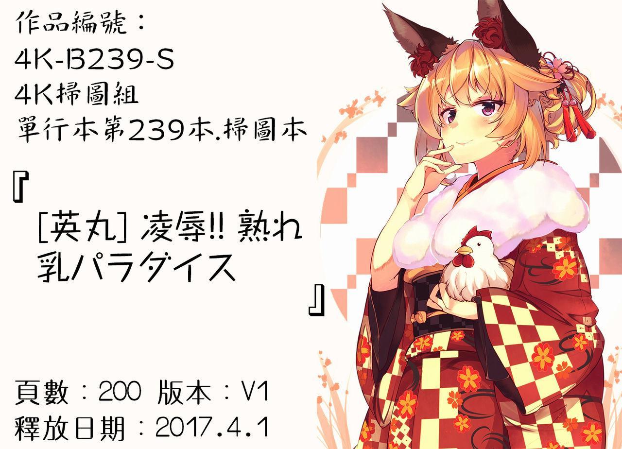 Ryoujyoku!! Urechichi Paradise 200