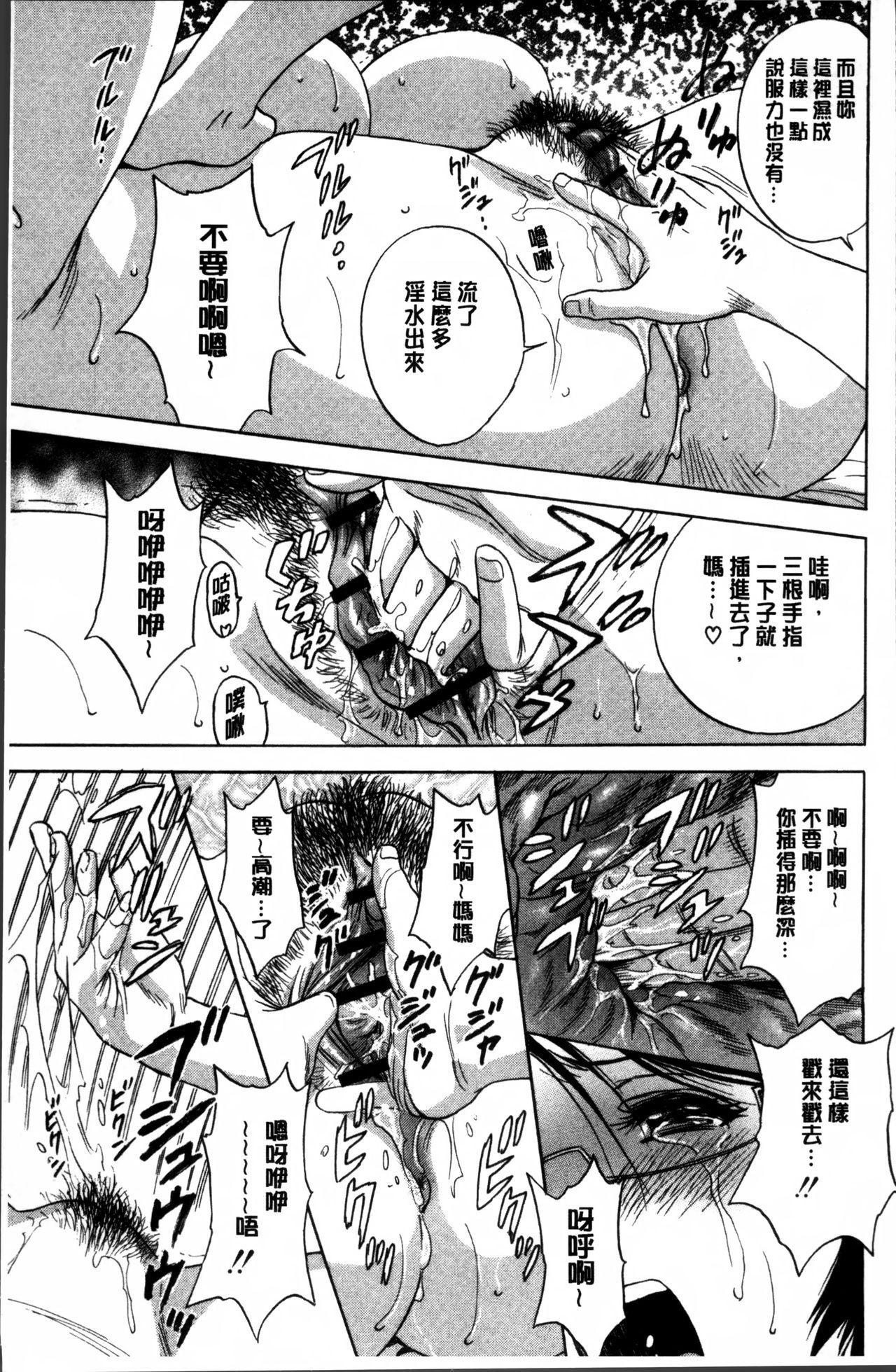 Ryoujyoku!! Urechichi Paradise 28