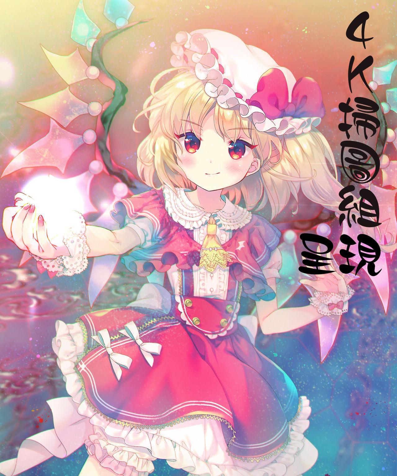 Ryoujyoku!! Urechichi Paradise 3