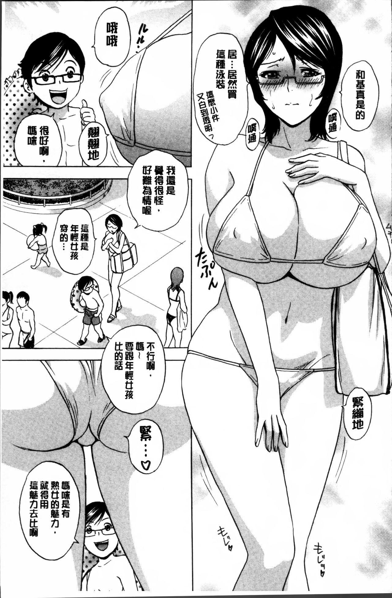 Ryoujyoku!! Urechichi Paradise 46