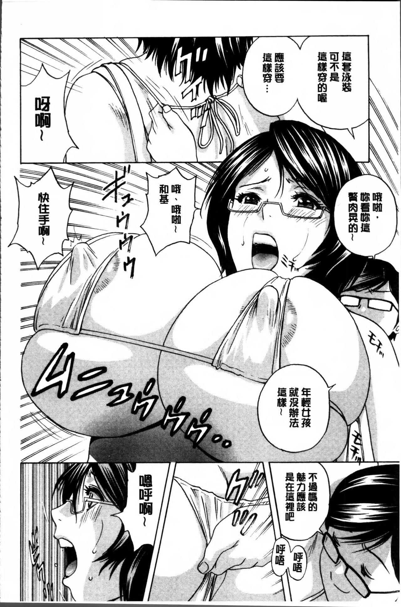 Ryoujyoku!! Urechichi Paradise 47