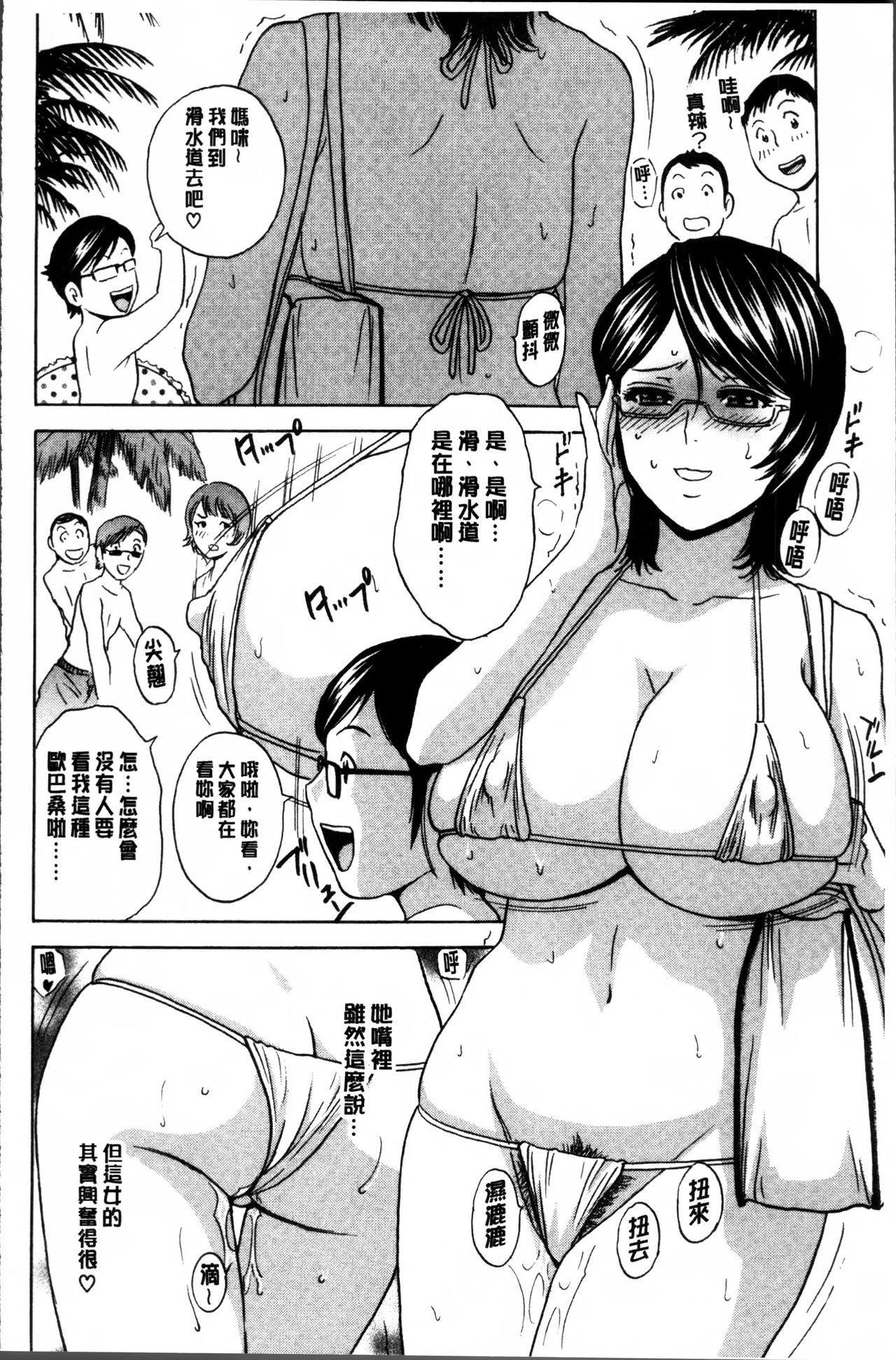 Ryoujyoku!! Urechichi Paradise 49