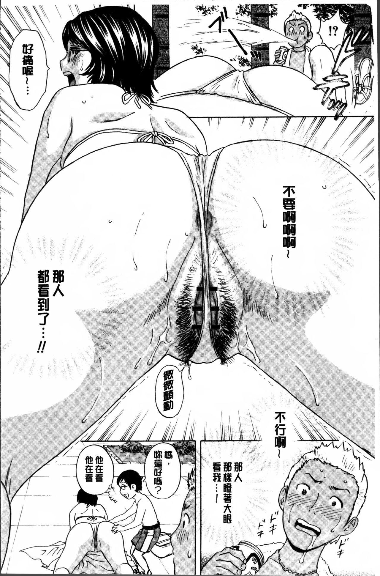 Ryoujyoku!! Urechichi Paradise 51
