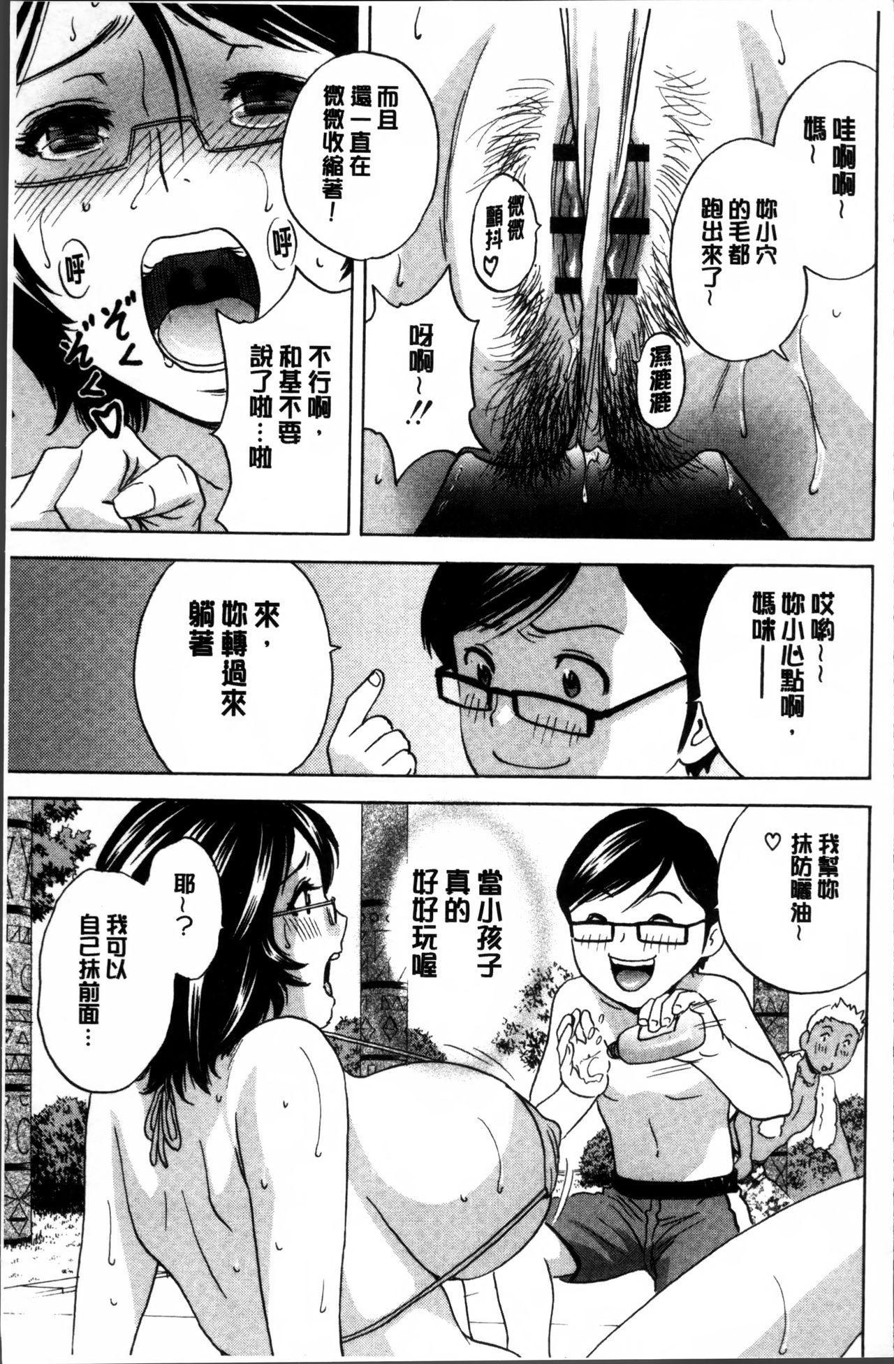Ryoujyoku!! Urechichi Paradise 52