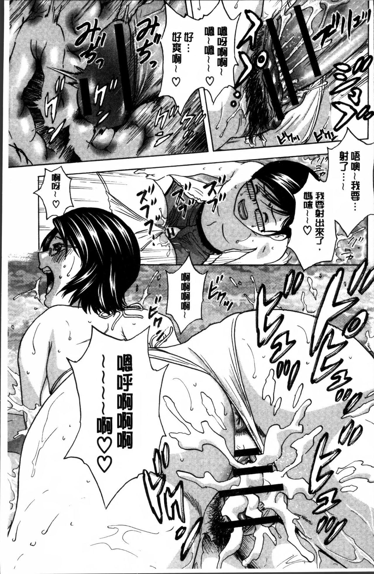Ryoujyoku!! Urechichi Paradise 60