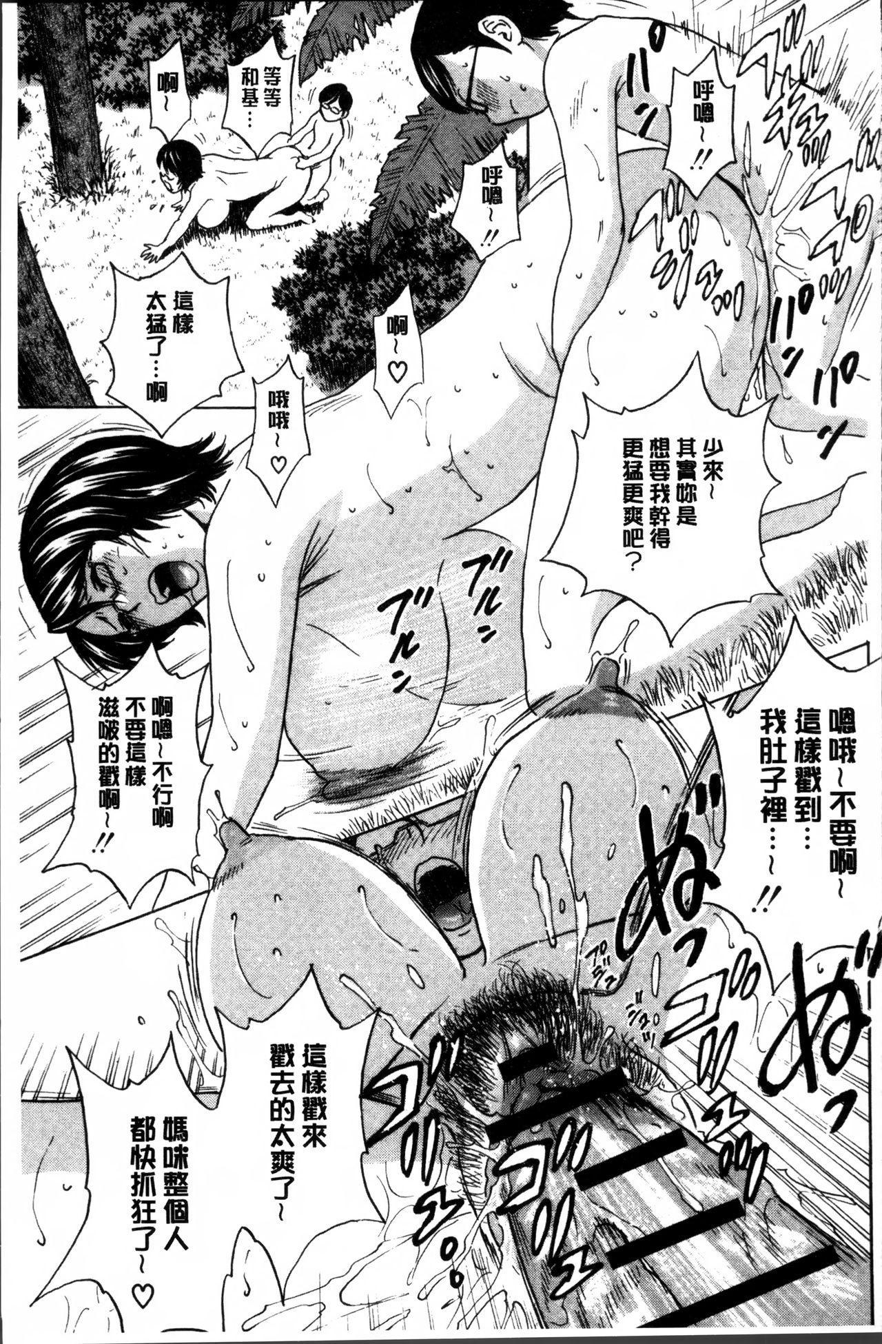 Ryoujyoku!! Urechichi Paradise 62