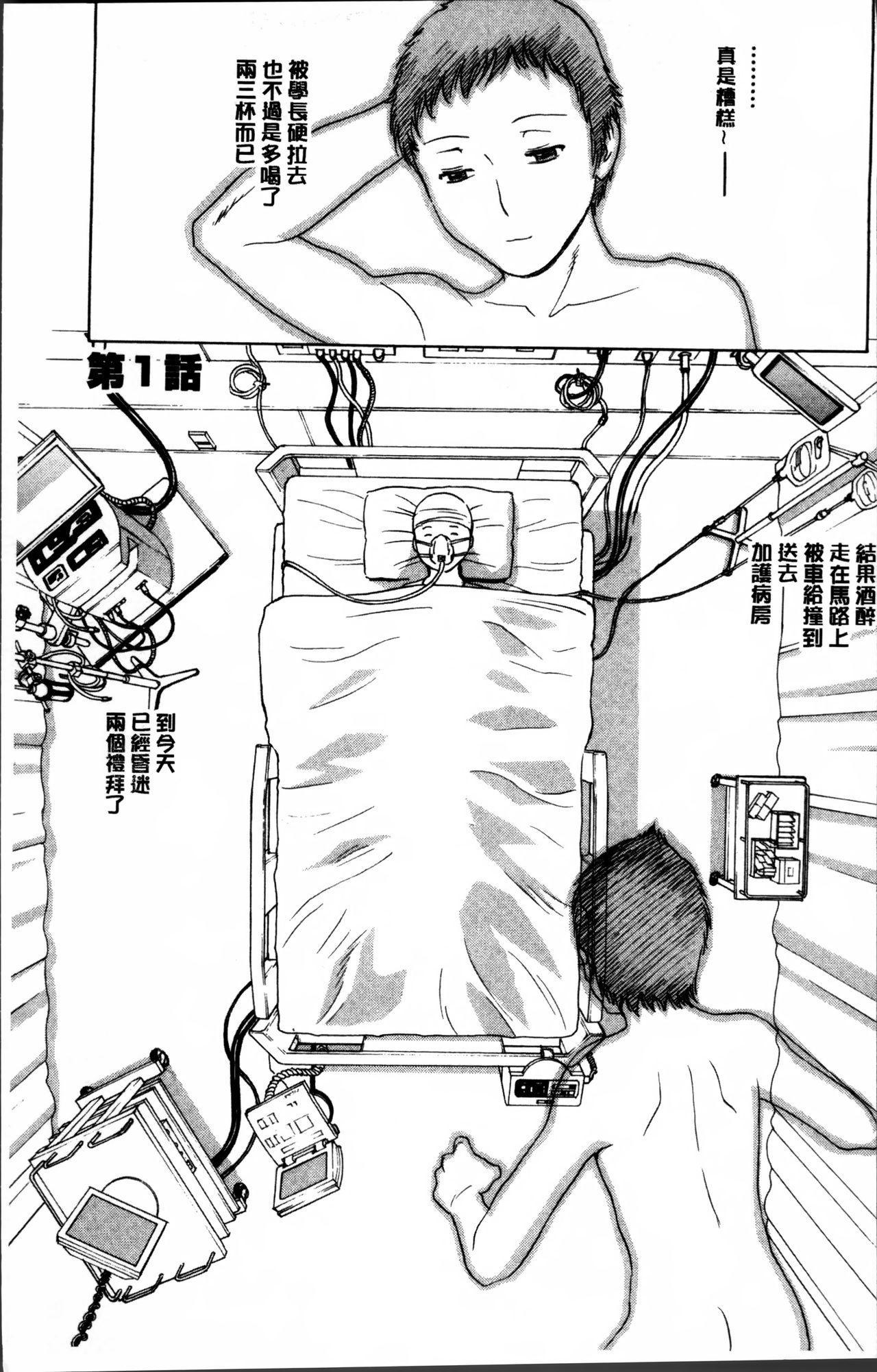 Ryoujyoku!! Urechichi Paradise 6