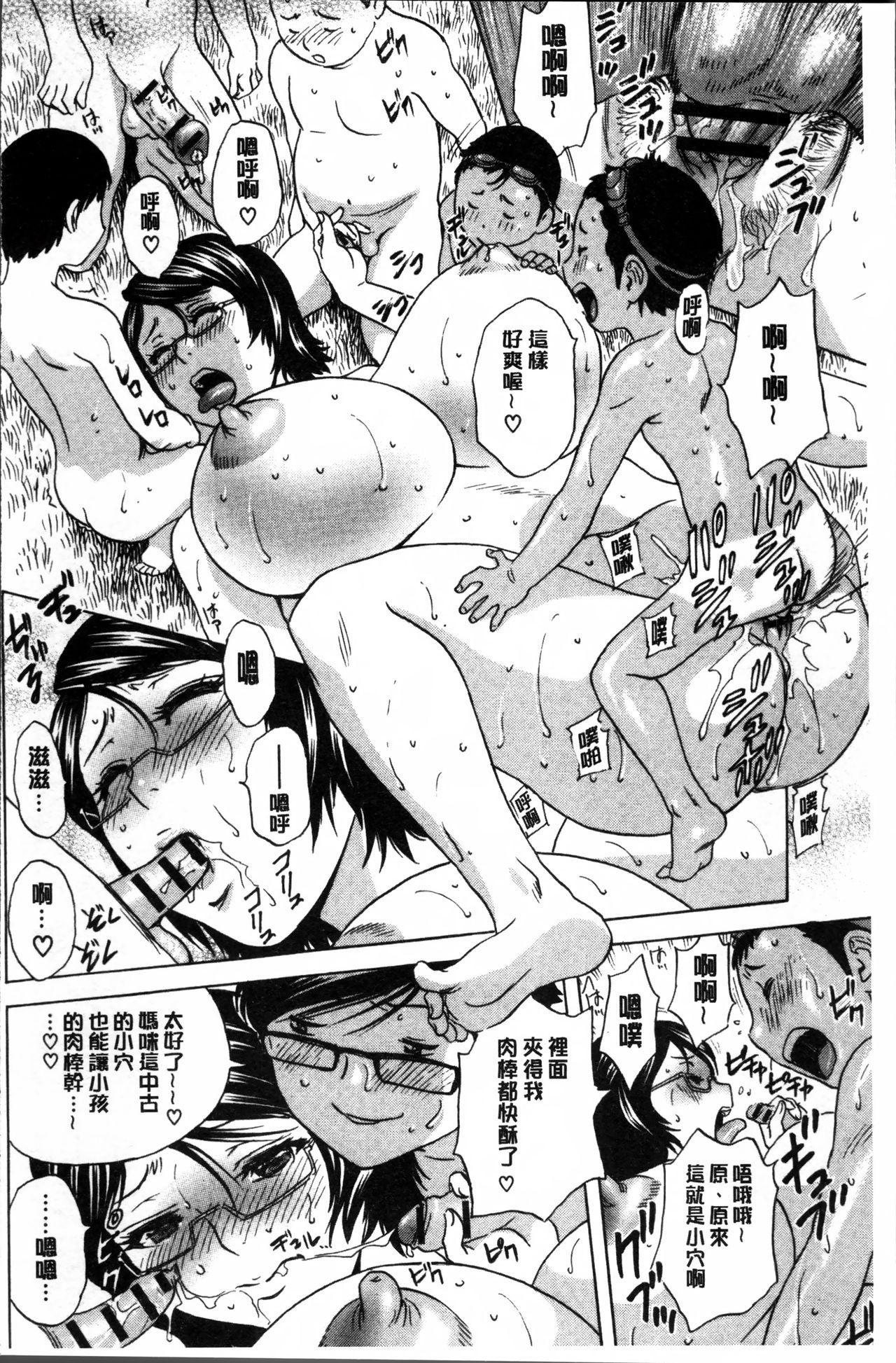 Ryoujyoku!! Urechichi Paradise 69