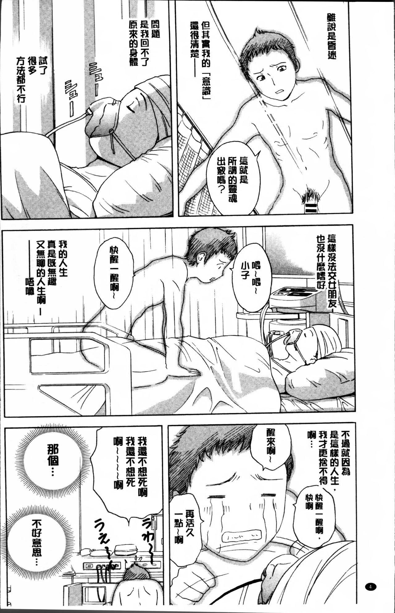 Ryoujyoku!! Urechichi Paradise 7