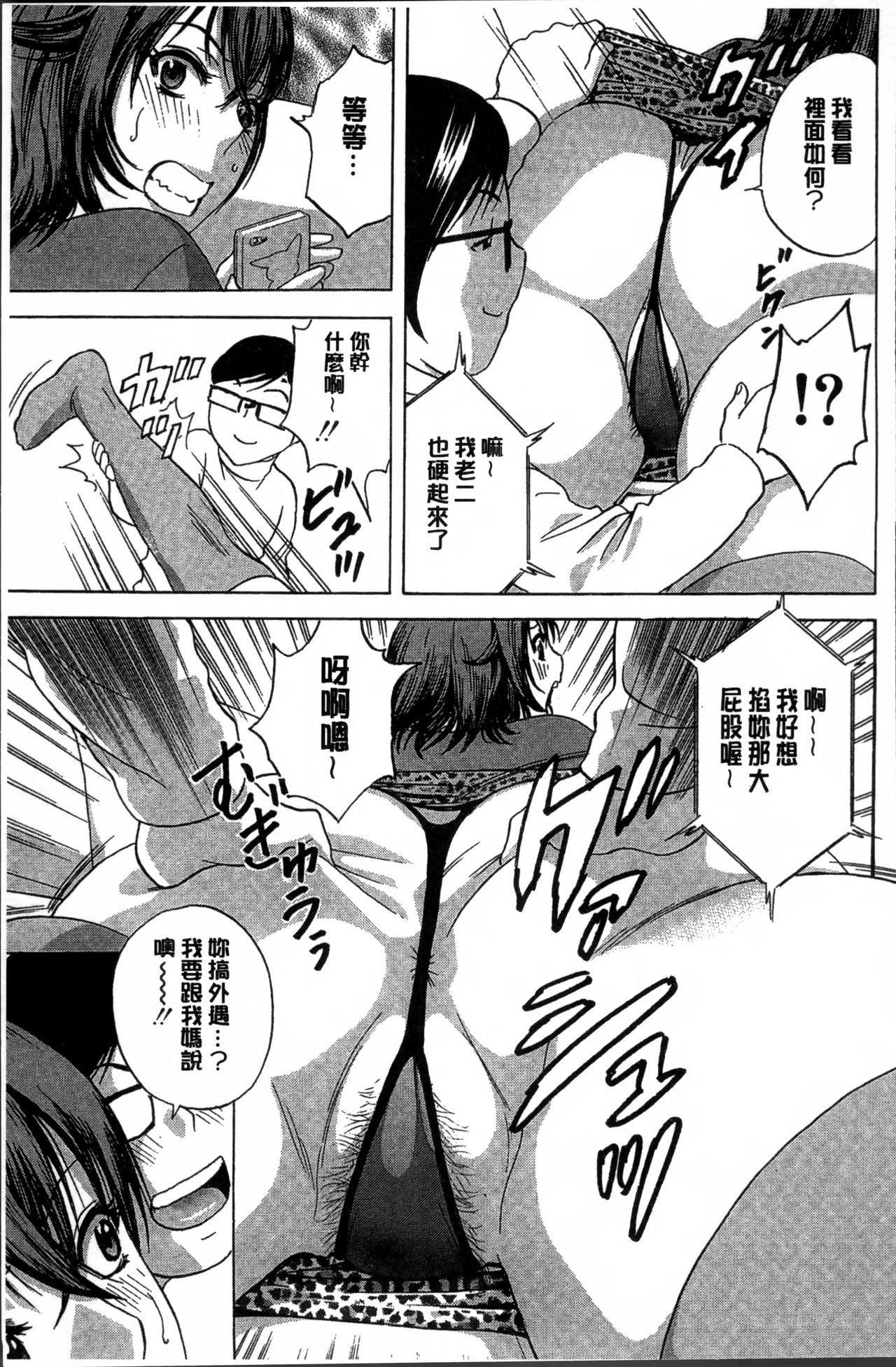 Ryoujyoku!! Urechichi Paradise 84