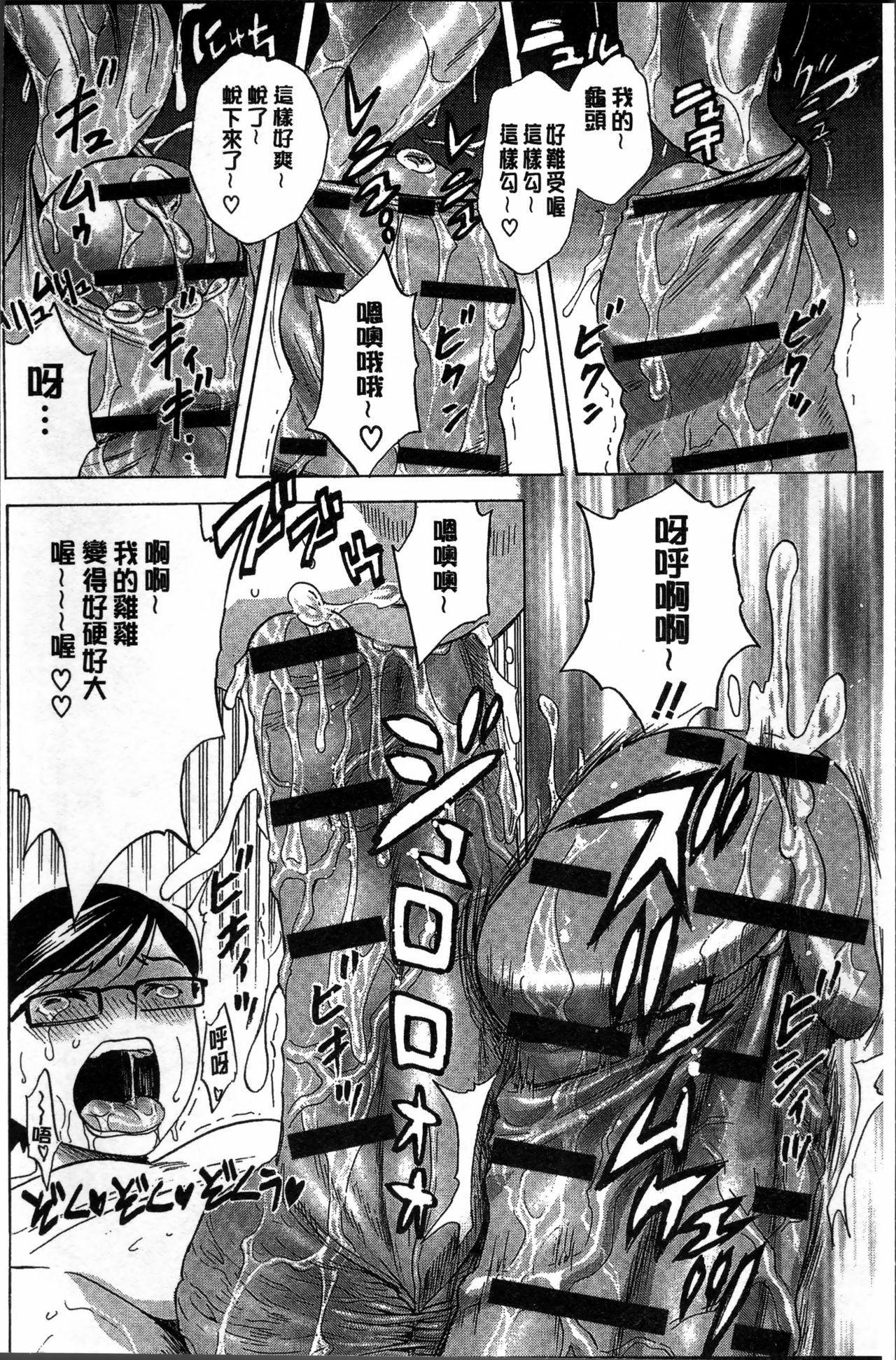 Ryoujyoku!! Urechichi Paradise 93
