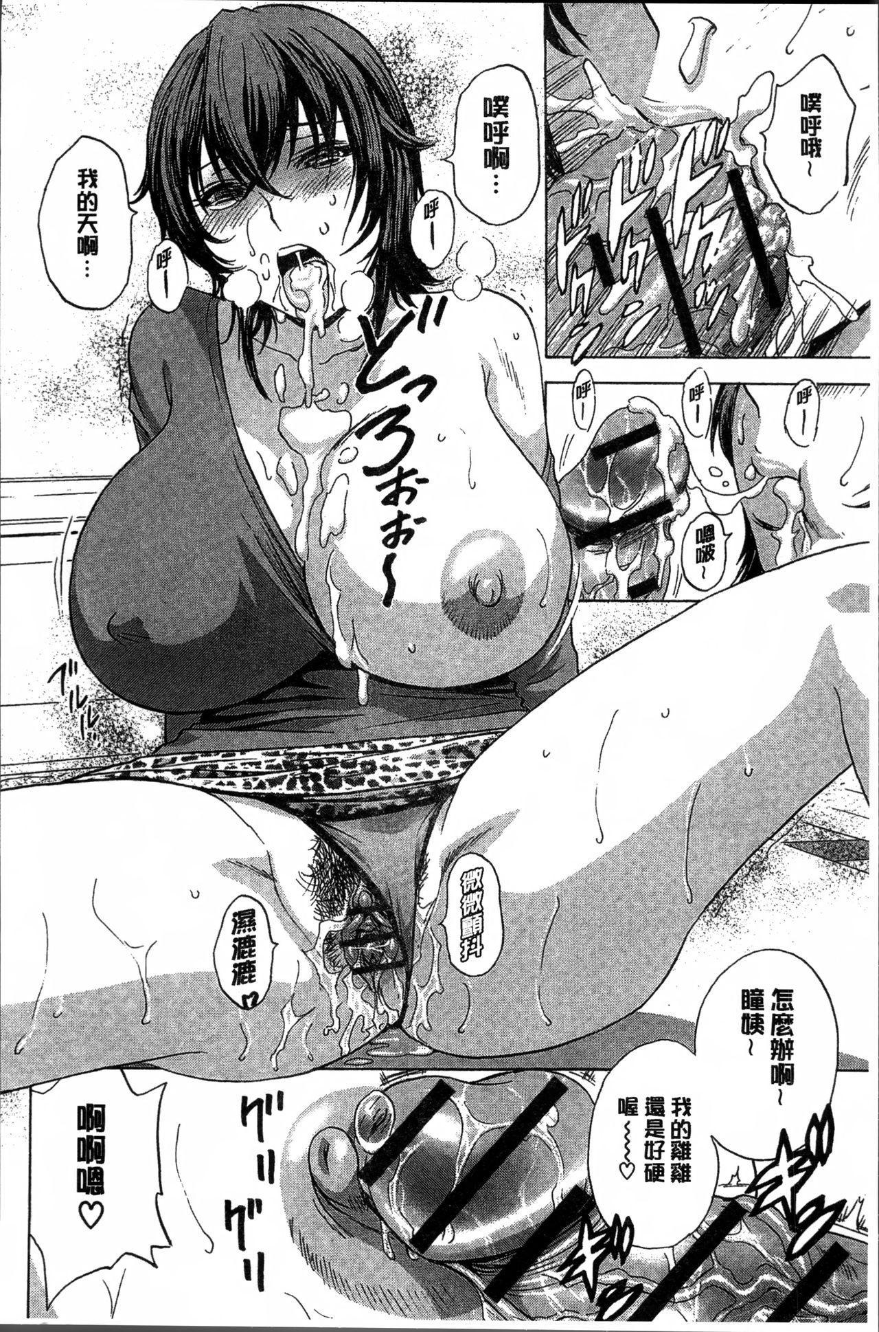 Ryoujyoku!! Urechichi Paradise 97