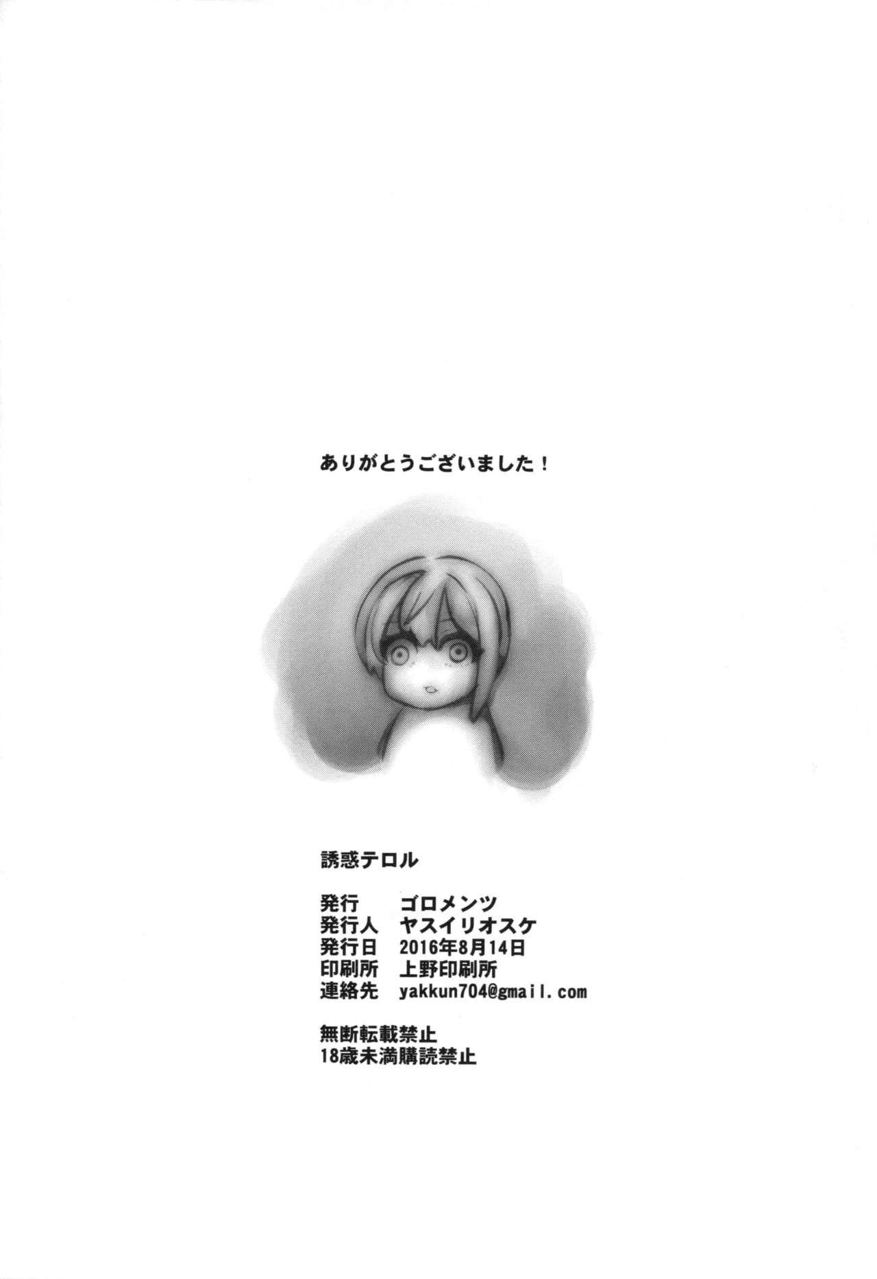 Yuuwaku Terror 27