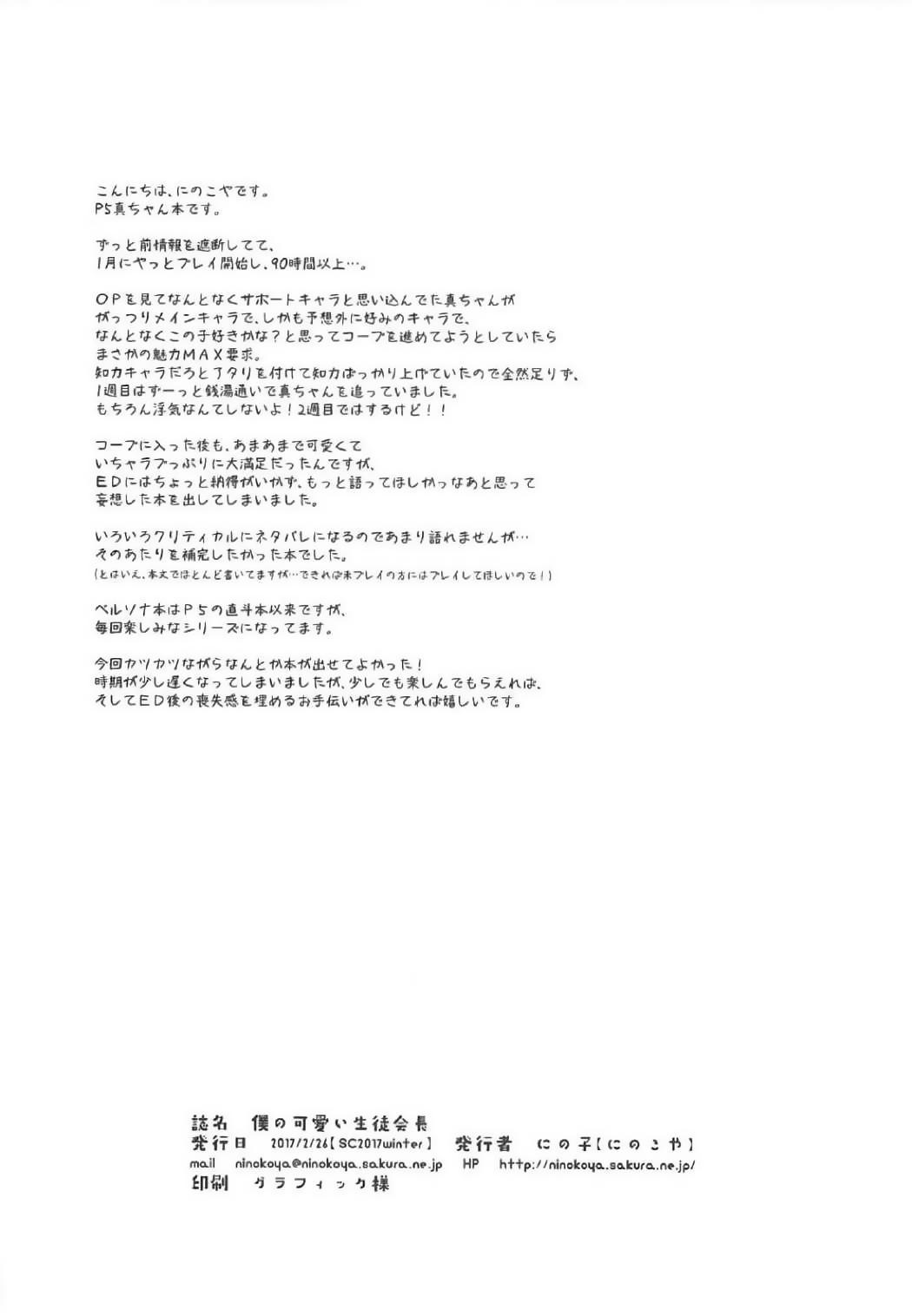Boku no Kawaii Seitokaichou 18
