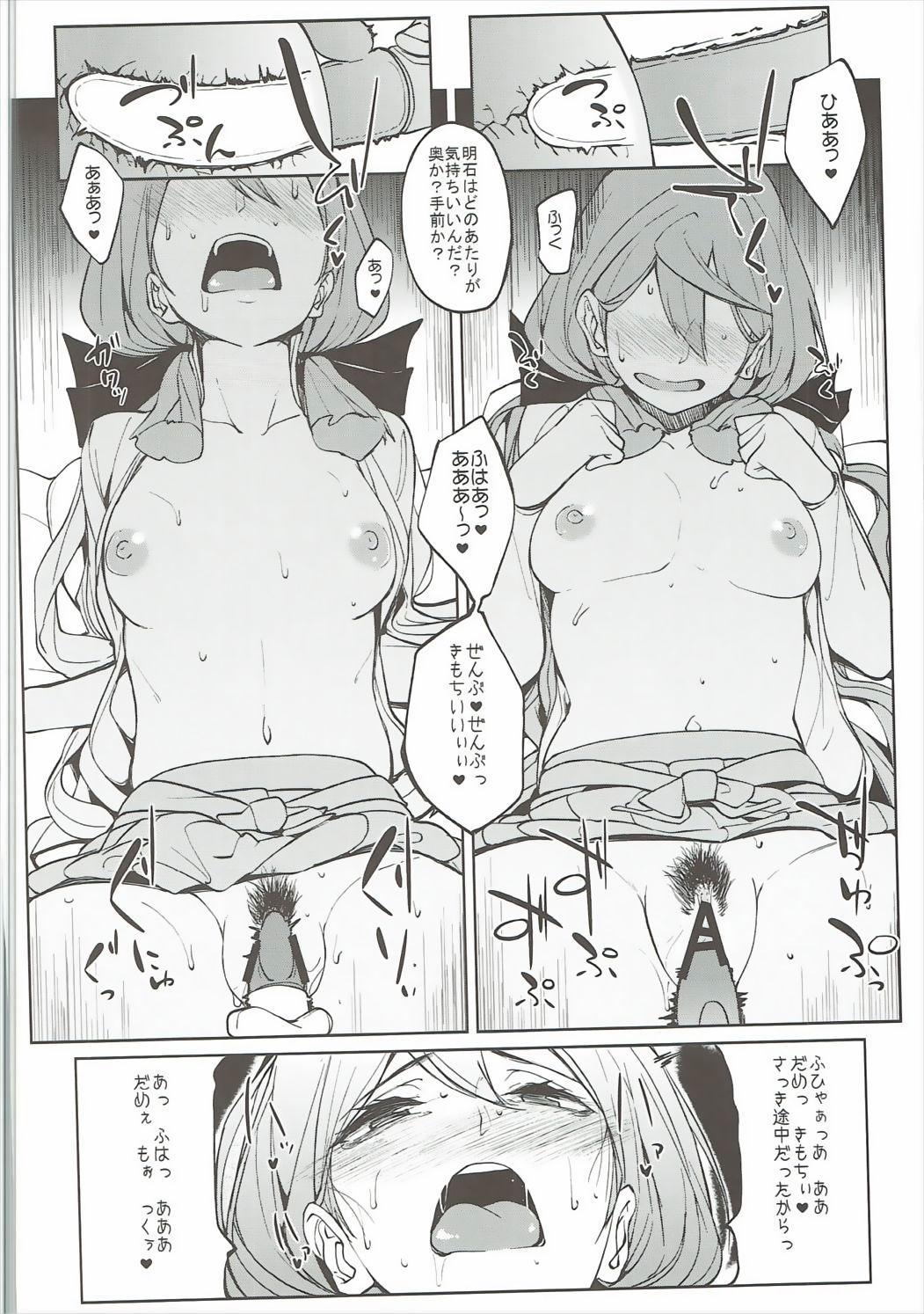 Akashi Vibration 2 12