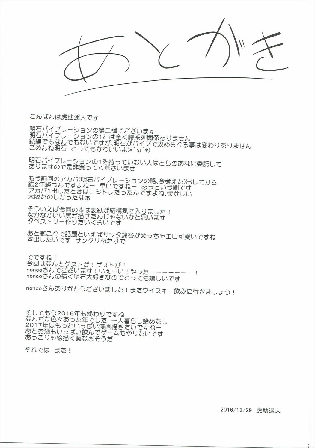 Akashi Vibration 2 25
