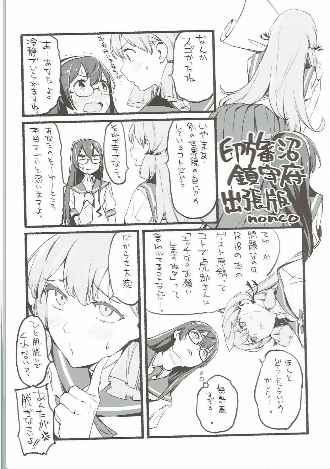 Akashi Vibration 2 26
