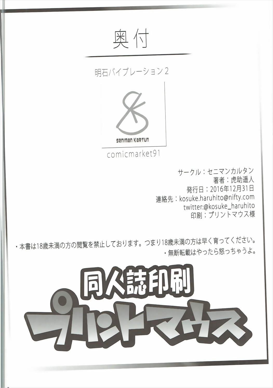 Akashi Vibration 2 28