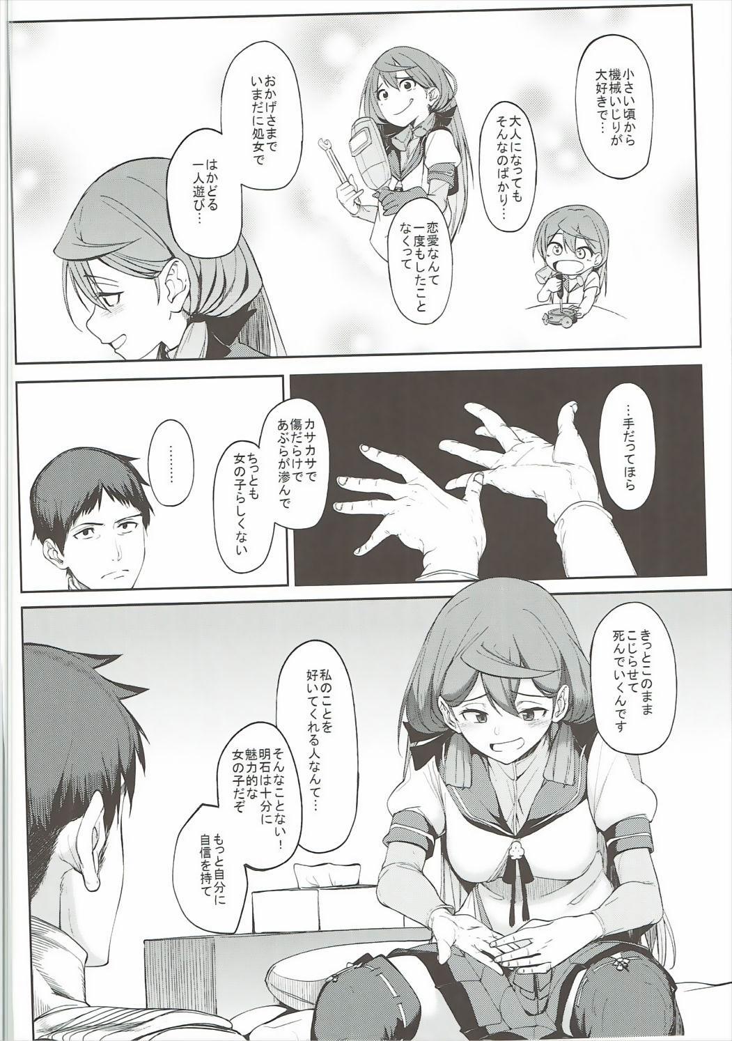 Akashi Vibration 2 6