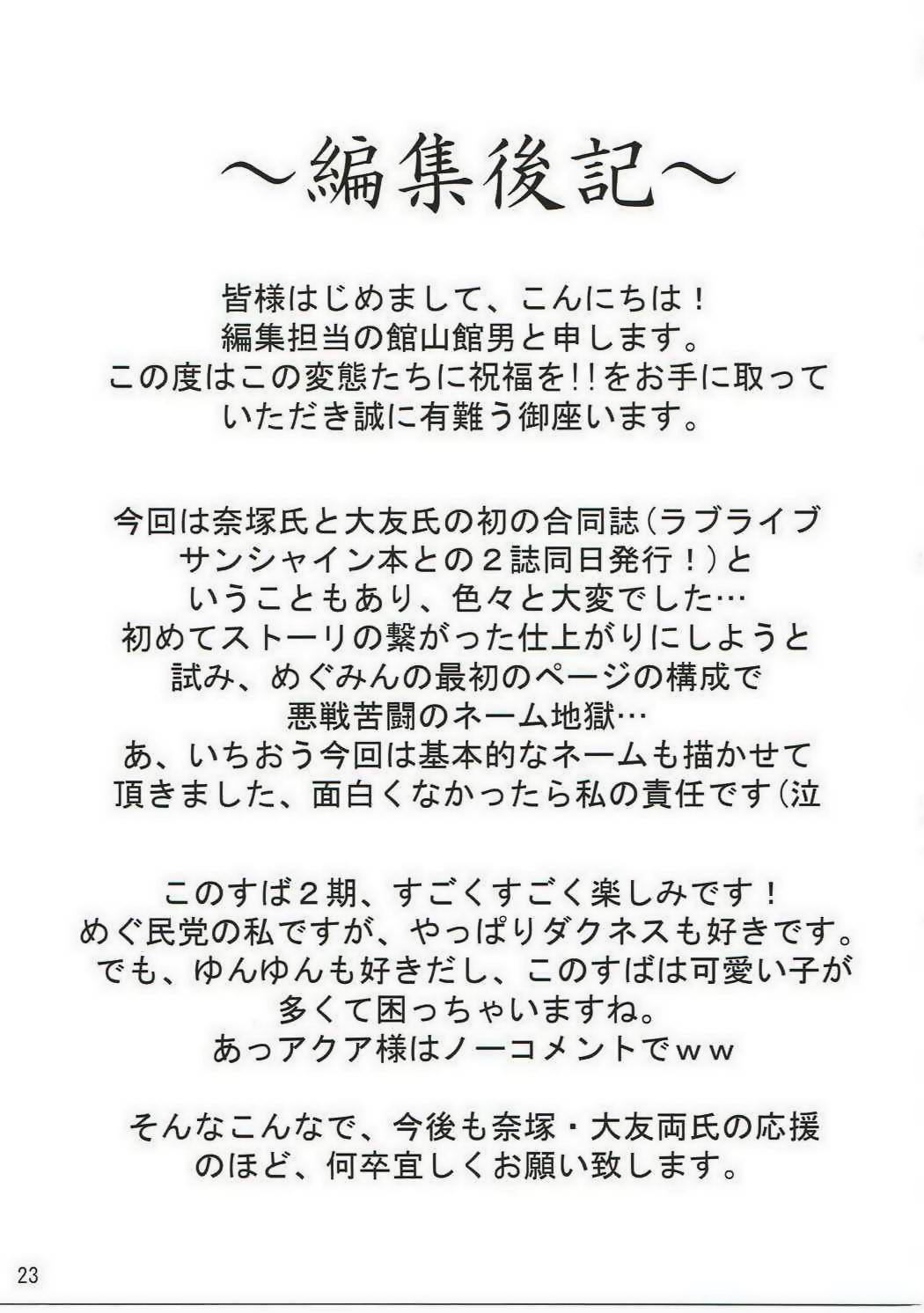 Kono Hentai-tachi ni Syukufuku o!! 21