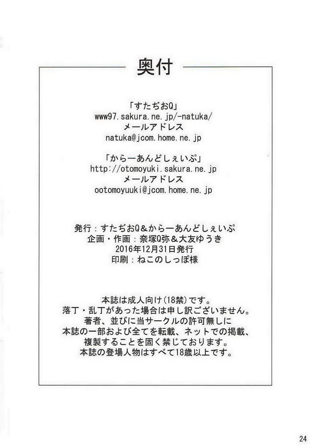 Kono Hentai-tachi ni Syukufuku o!! 22