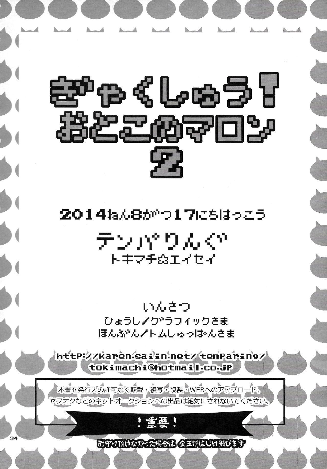 Gyakushuu! Otoko no Maron 2 32