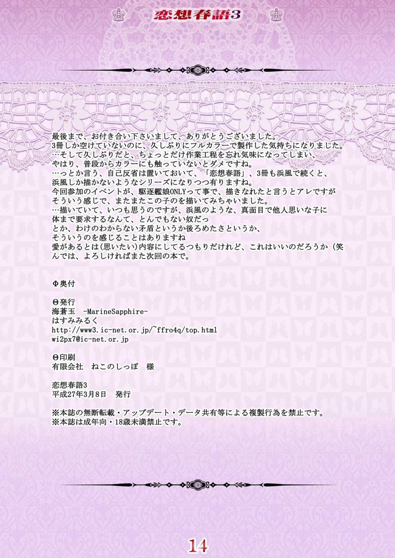 Rensou Harugatari 3 13