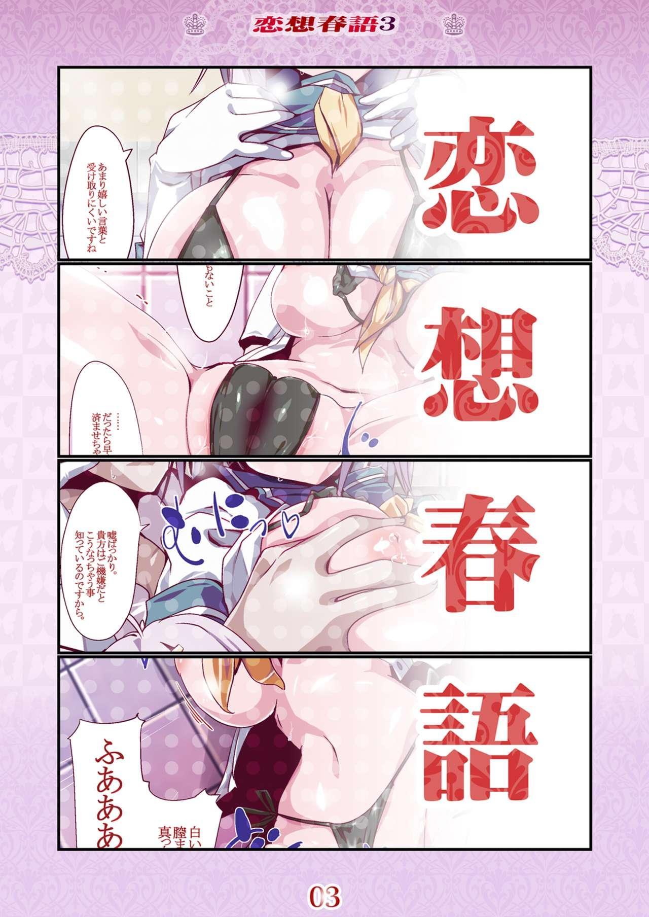 Rensou Harugatari 3 2