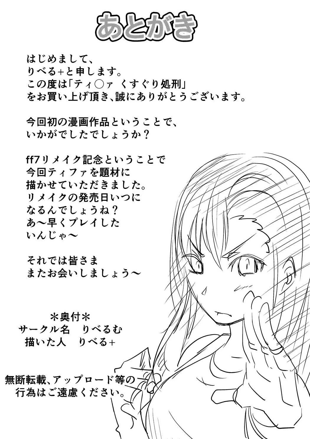 Tifa Kusuguri Shokei 12