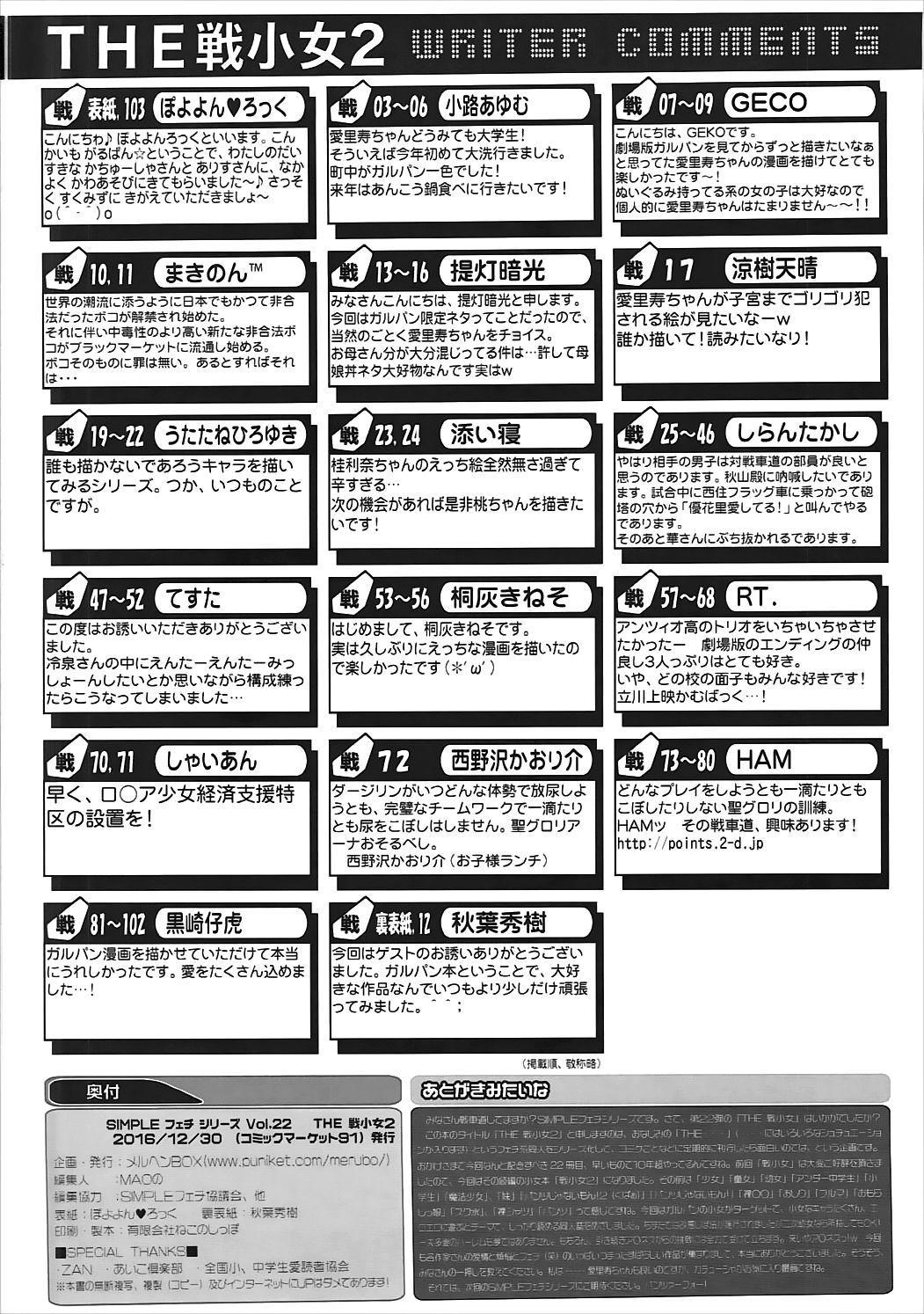 THE Senkome 2 104