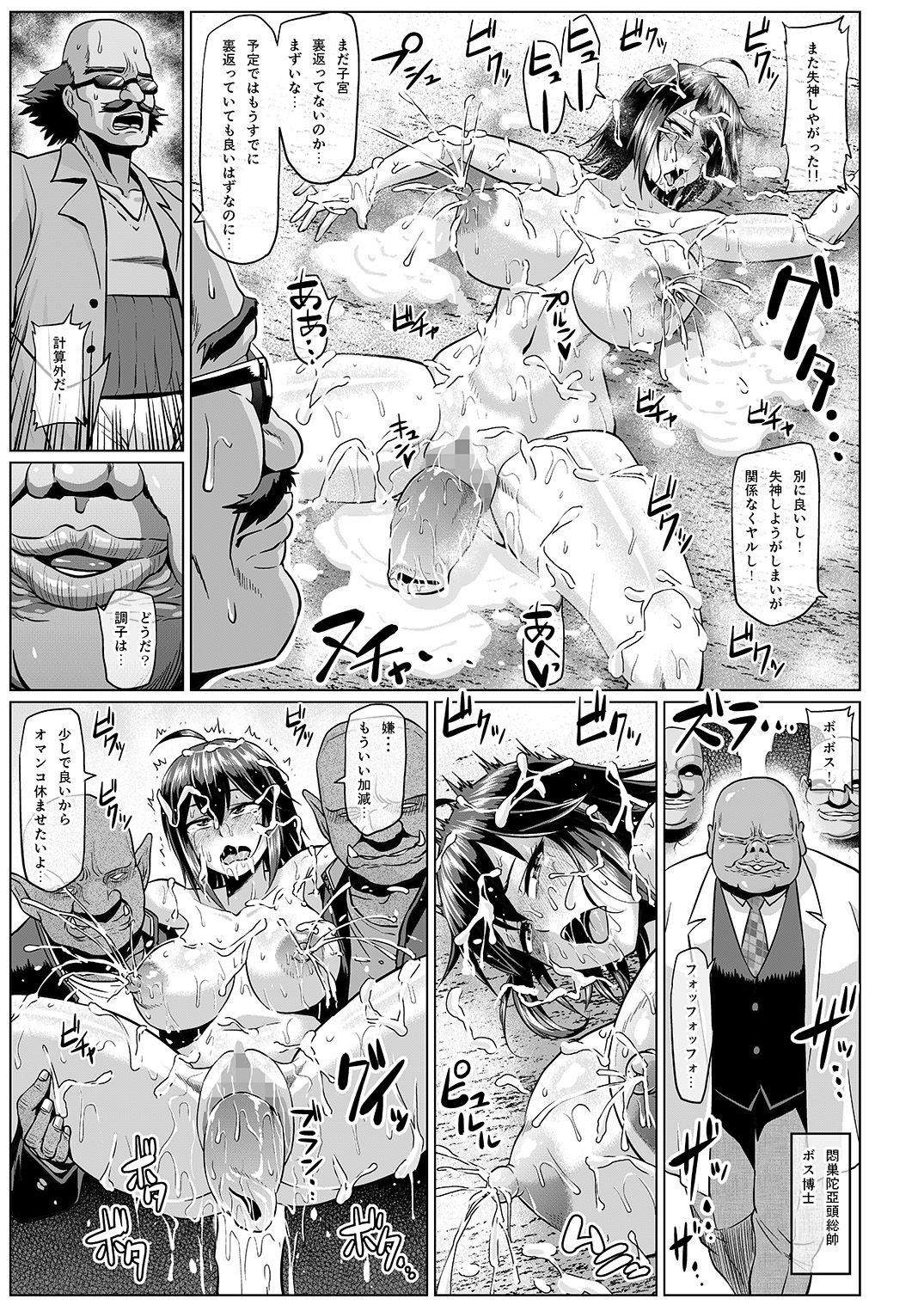 Roshutsu Kaijin Flasher Girl 9