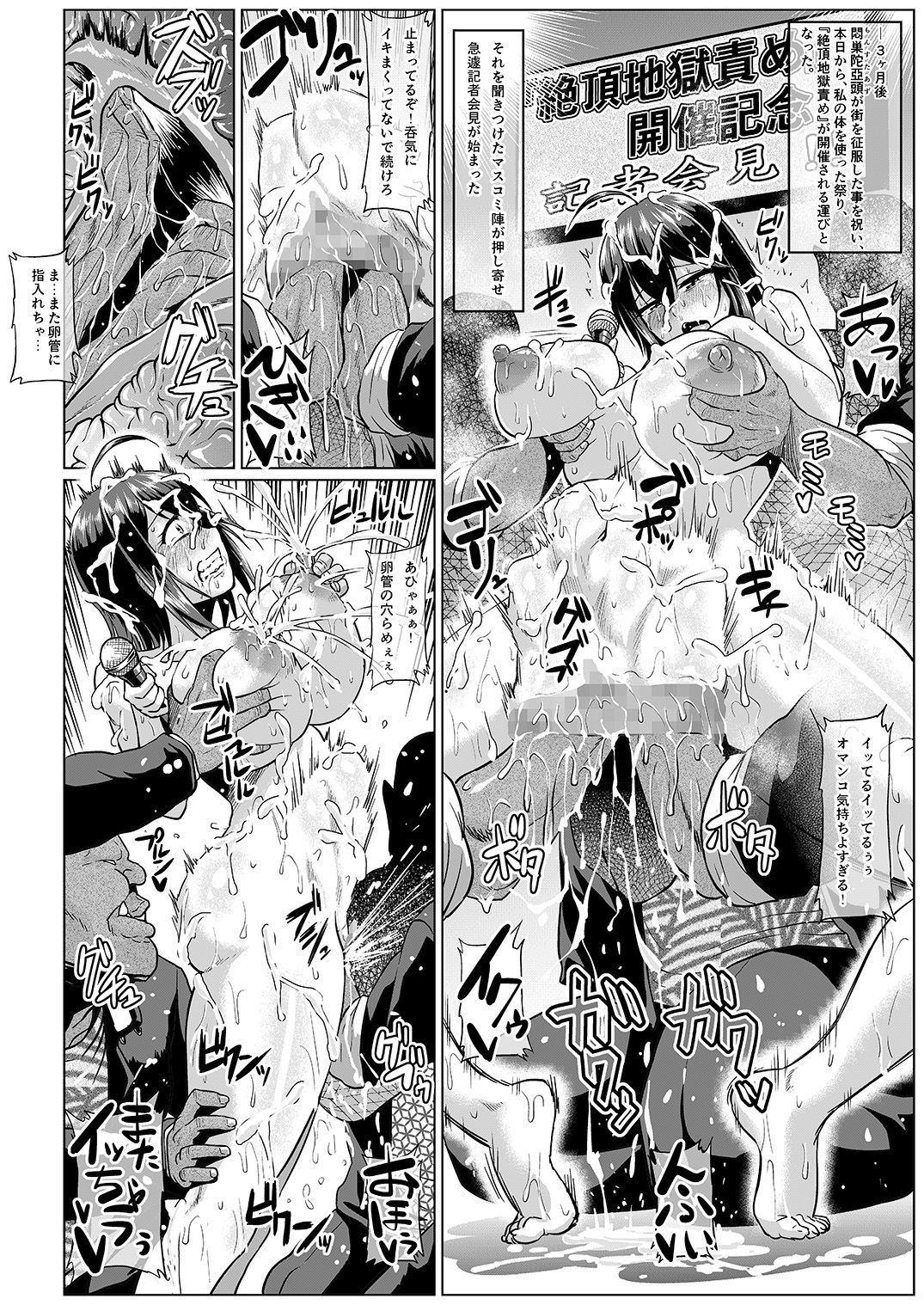 Roshutsu Kaijin Flasher Girl 4