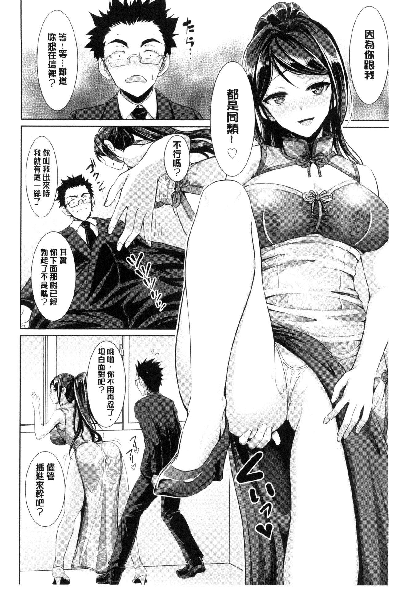 Chinax | 中式旗袍的淫娃 27