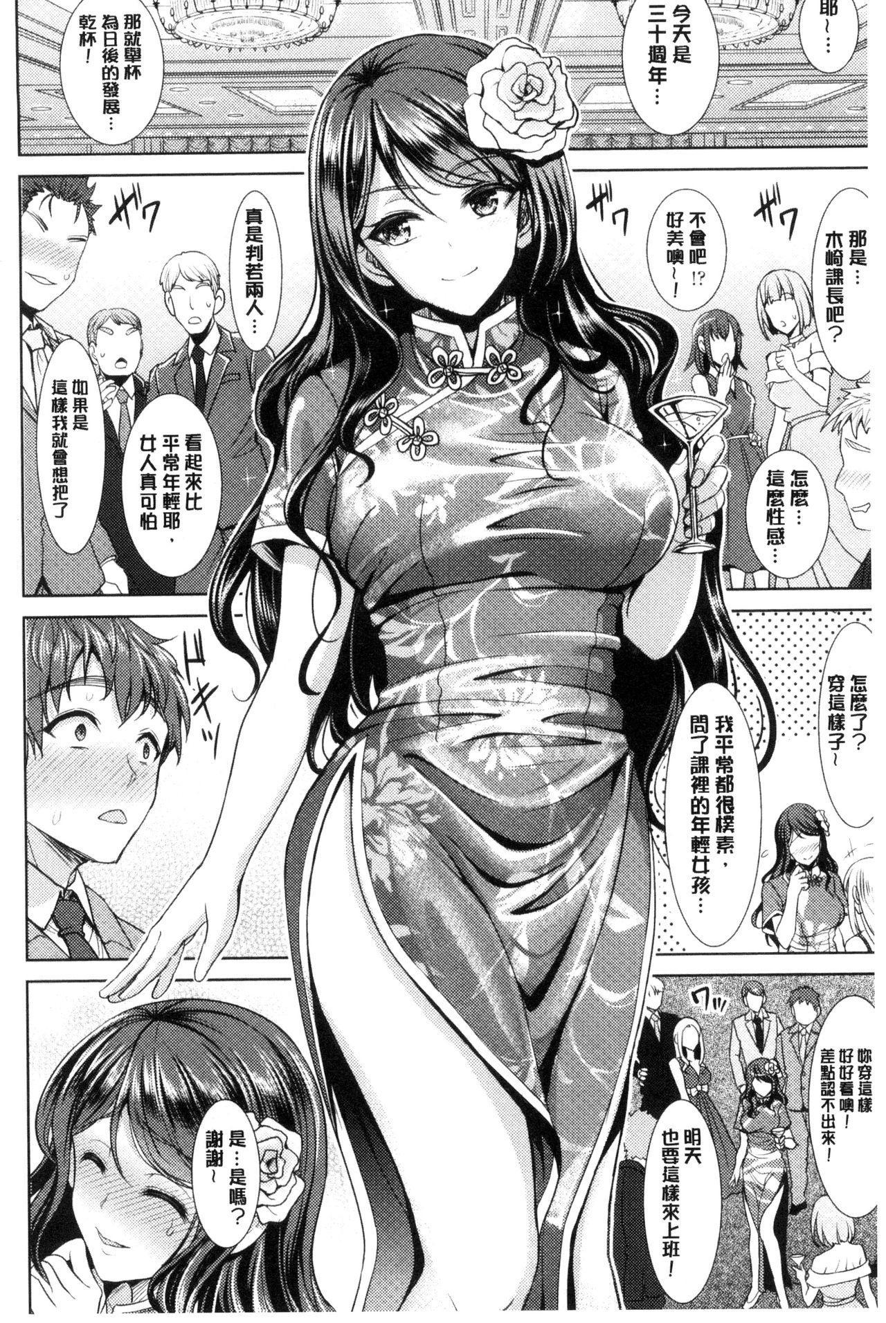 Chinax | 中式旗袍的淫娃 71