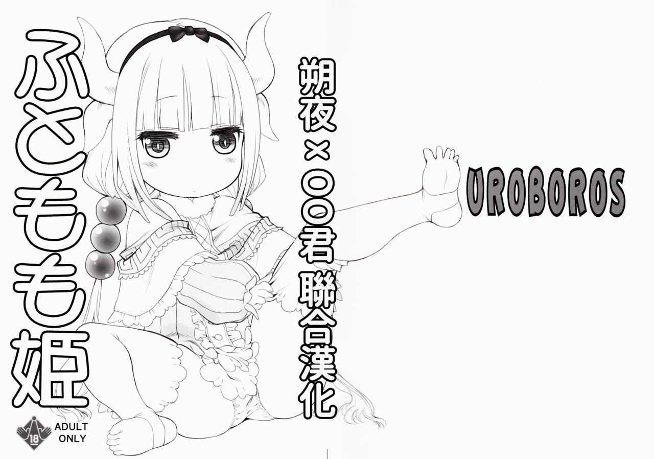 (SC2017 Winter) [UROBOROS (Utatane Hiroyuki)] Futomomo Hime (Kobayashi-san-chi no Maid Dragon) [Chinese] [朔夜x oo君漢化] 0