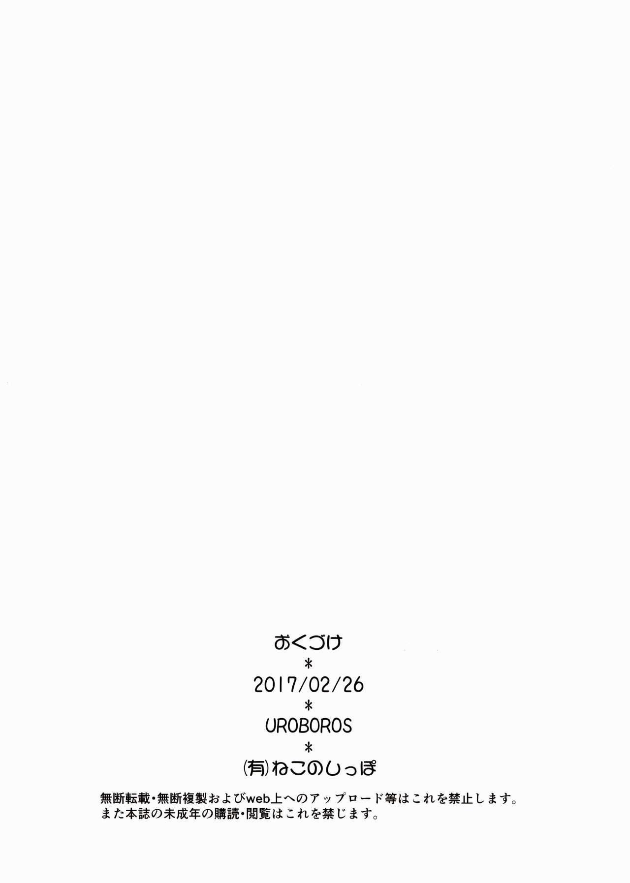 (SC2017 Winter) [UROBOROS (Utatane Hiroyuki)] Futomomo Hime (Kobayashi-san-chi no Maid Dragon) [Chinese] [朔夜x oo君漢化] 15