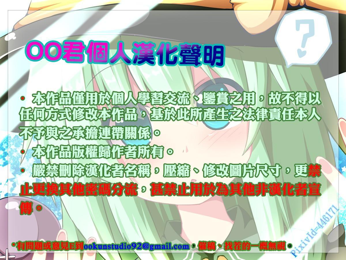 (SC2017 Winter) [UROBOROS (Utatane Hiroyuki)] Futomomo Hime (Kobayashi-san-chi no Maid Dragon) [Chinese] [朔夜x oo君漢化] 17