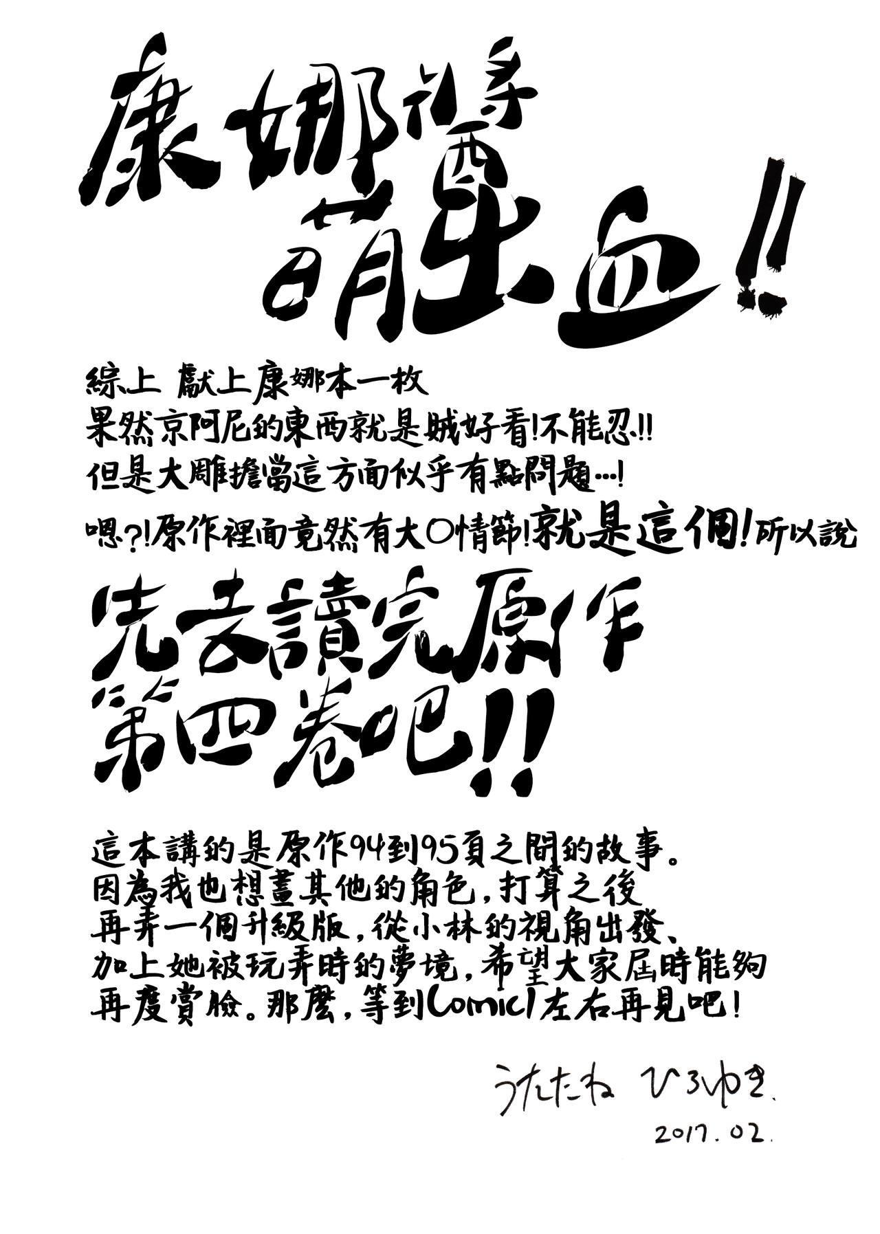 (SC2017 Winter) [UROBOROS (Utatane Hiroyuki)] Futomomo Hime (Kobayashi-san-chi no Maid Dragon) [Chinese] [朔夜x oo君漢化] 2