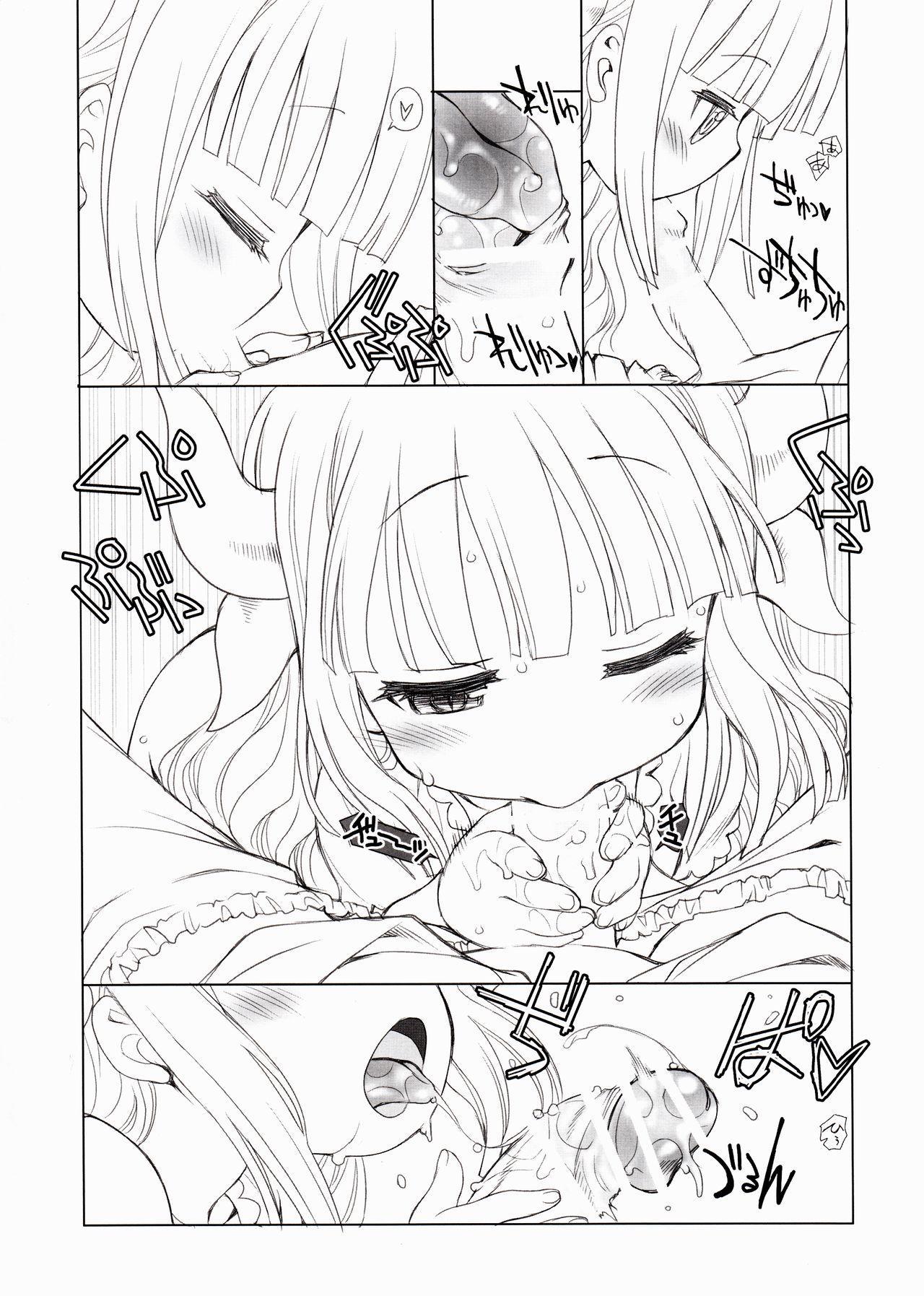 (SC2017 Winter) [UROBOROS (Utatane Hiroyuki)] Futomomo Hime (Kobayashi-san-chi no Maid Dragon) [Chinese] [朔夜x oo君漢化] 8