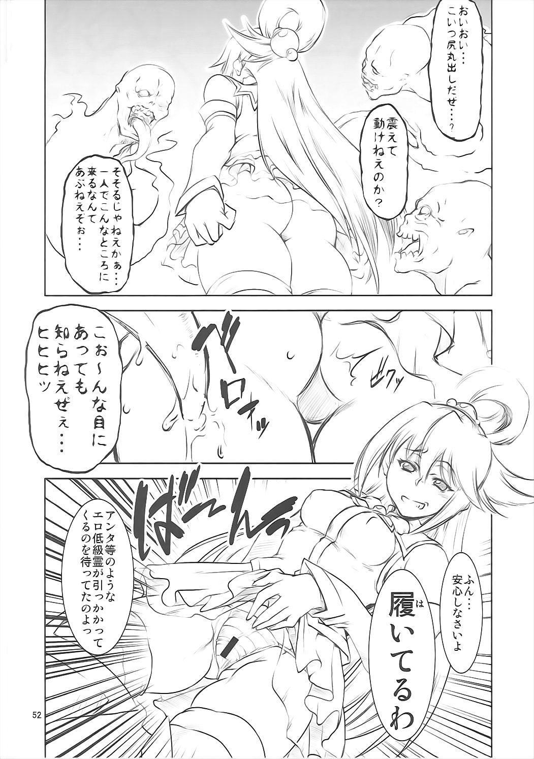 FD Vol. 5 50