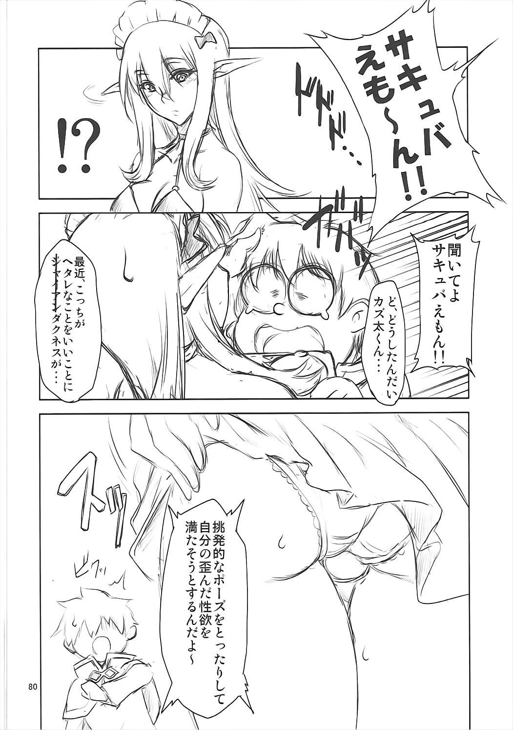 FD Vol. 5 78