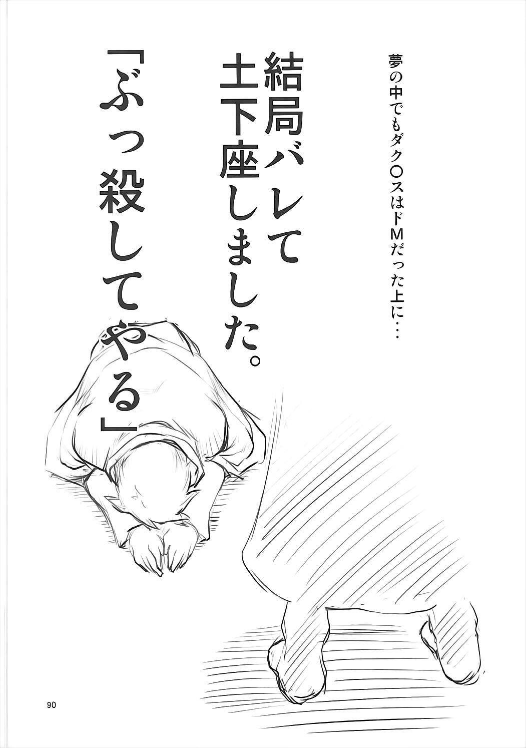 FD Vol. 5 88
