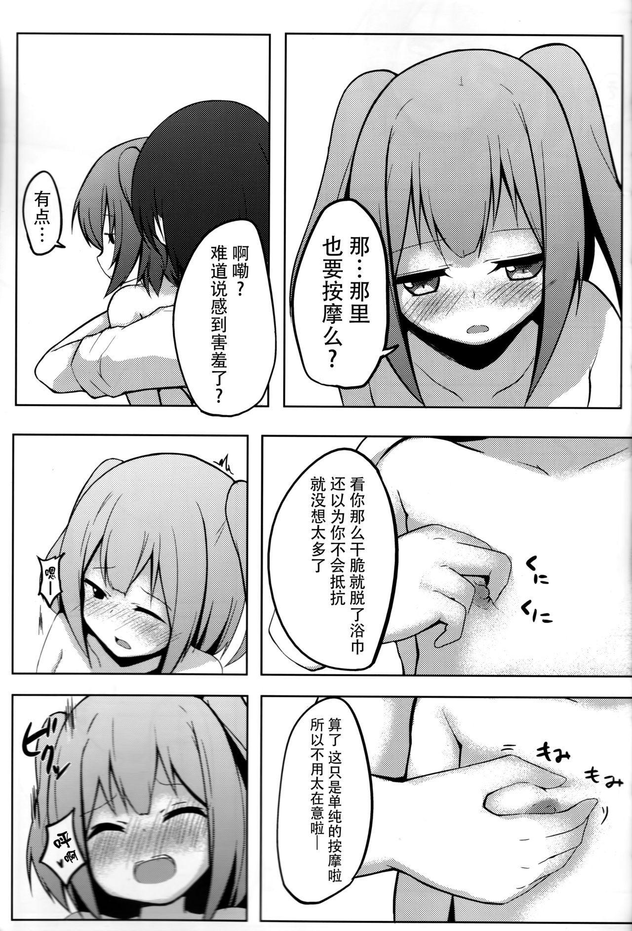 Sato de Ninki no Massage Yasan Chart. 3 Hikari no Sanyousei 11
