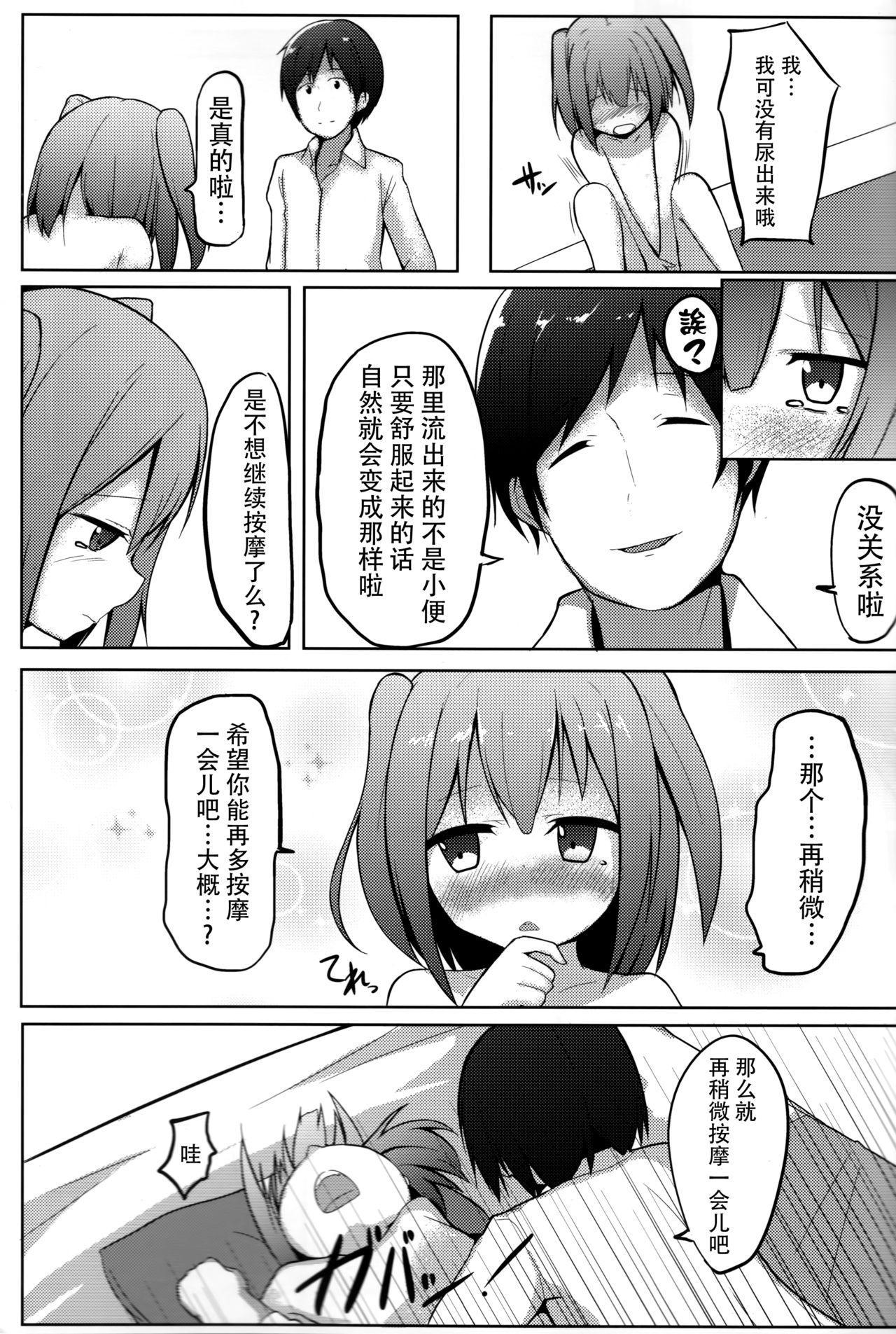 Sato de Ninki no Massage Yasan Chart. 3 Hikari no Sanyousei 13