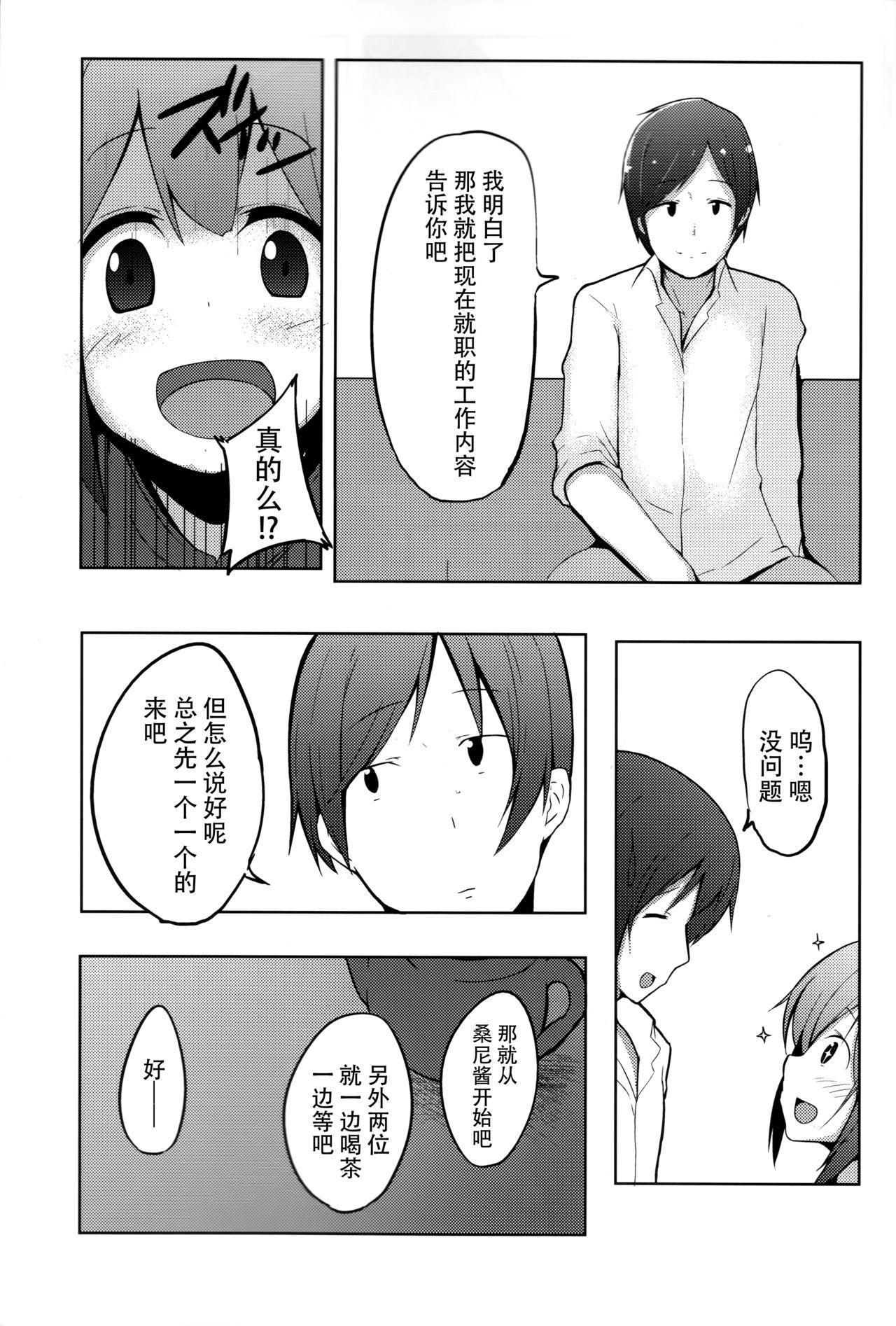 Sato de Ninki no Massage Yasan Chart. 3 Hikari no Sanyousei 7