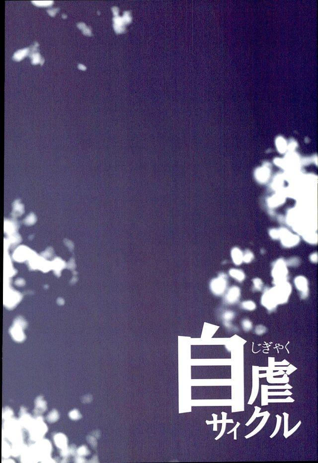 Jigyaku Cycle 23