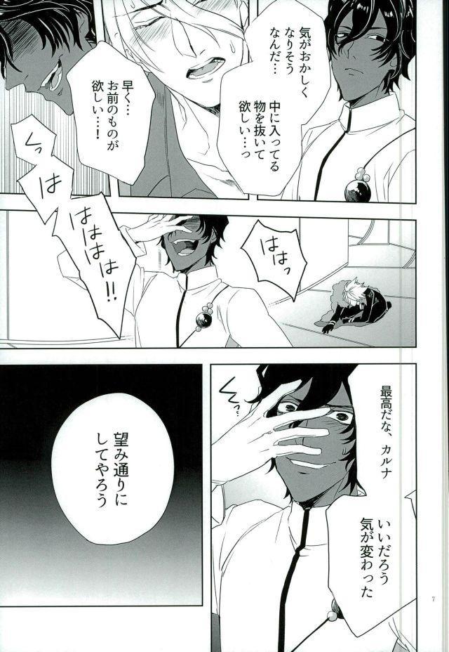 Jigyaku Cycle 5