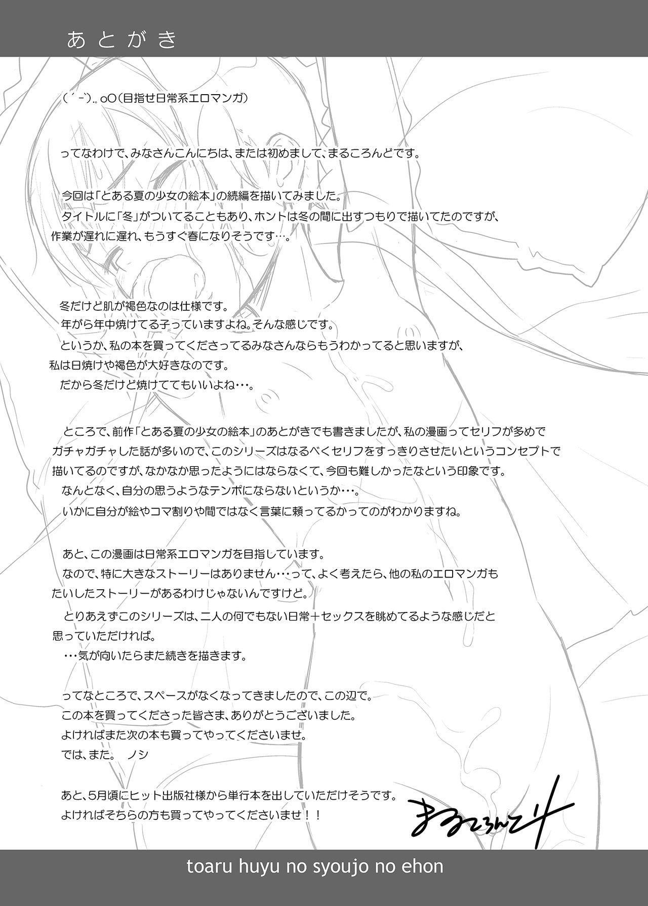 Toaru Fuyu no Shoujo no Ehon 27